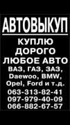 Автовикуп. Куплю Дорого Будь-яке Авто