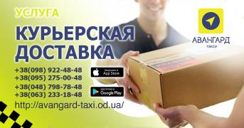 Fast and affordable taxi vanguard in Odessa