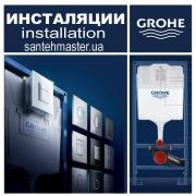 Grohe Toilet Fittings