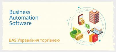 Курсы 1С:Підприємство, BAS: управленческий учет
