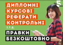 Курсові, дипломні роботи, реферати на замовлення за низькими ціна Львів