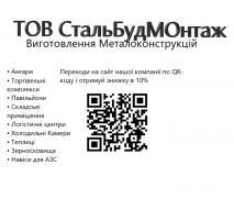 Metalwork, Production, Installation of LLC StalBudMontazh