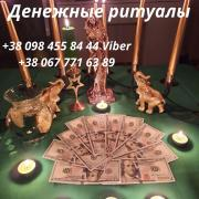 Помощь мага в Киеве.Привлечение богатства и успеха
