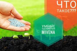 Sadovnikoff - умные удобрения Mivena (официальный диллер)