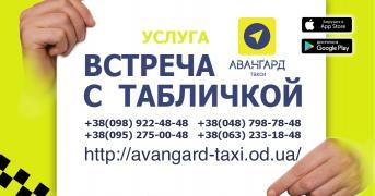Швидке і доступне таксі Авангард в Одесі