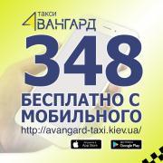 Швидке і доступне таксі в Одесі Авангард