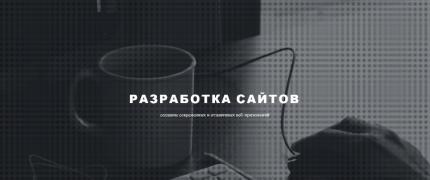 Создание сайтов, Контекстная реклама, Google Adwords, SEO в Киеве