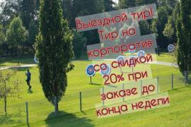 """Стрільба з лука в Києві - Тир """"Лучник"""". Archery Kiev"""
