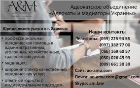 Юридичні послуги, юрист, адвокат Харків